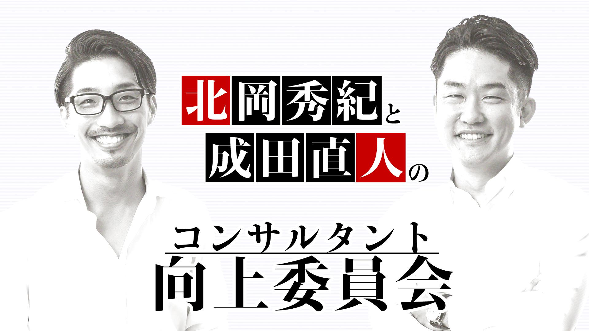 北岡秀紀・成田直人のコンサルタント向上委員会