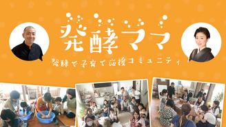 『発酵ママ』~発酵で子育て応援コミュニティ~ 伏木暢顕
