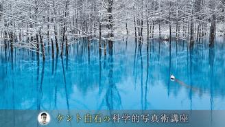 ケント白石の科学的写真術講座 - 世界に発信しよう ケント白石