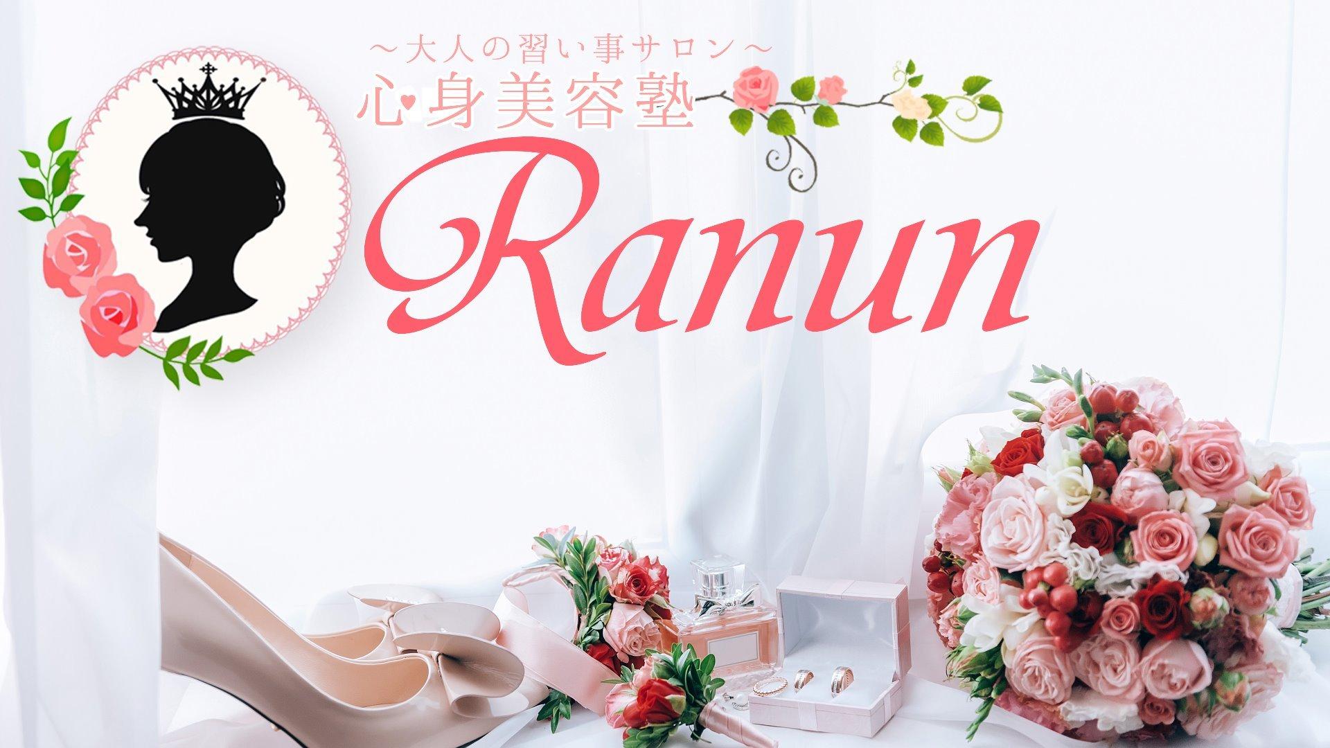 水紀 華 - 心身美容塾Ranun - DMM オンラインサロン