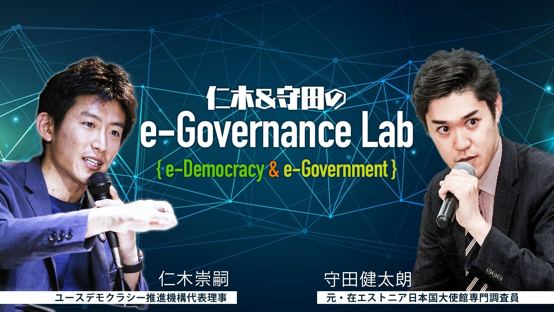 仁木&守田のe-Governance Lab