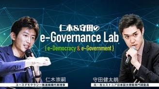 仁木&守田のe-Governance Lab 一般社団法人ユースデモクラシー推進機構