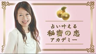 """占い叶える""""秘密の恋""""アカデミー ミユキクレイン produced by 荒屋敷研介"""