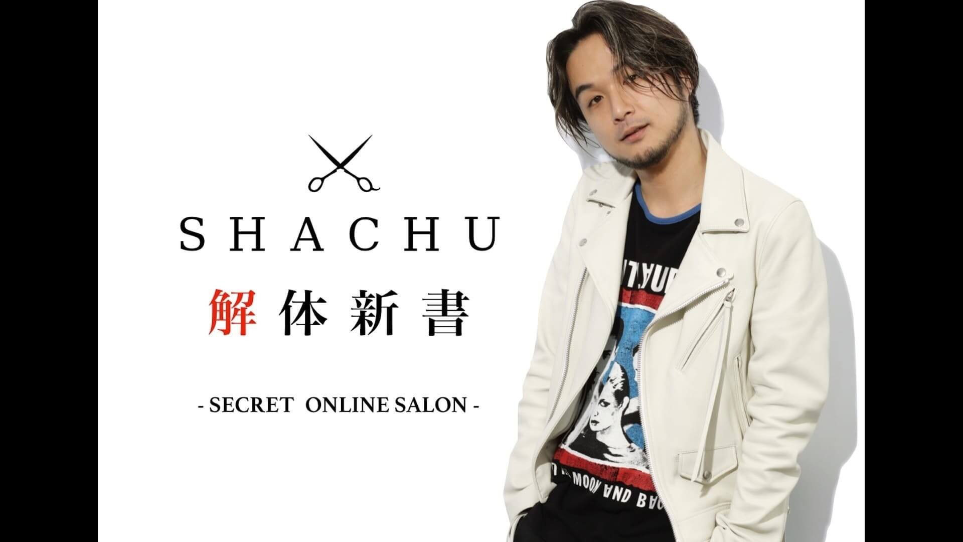 SHACHU解体新書 -SECRET ONLINE SALON-