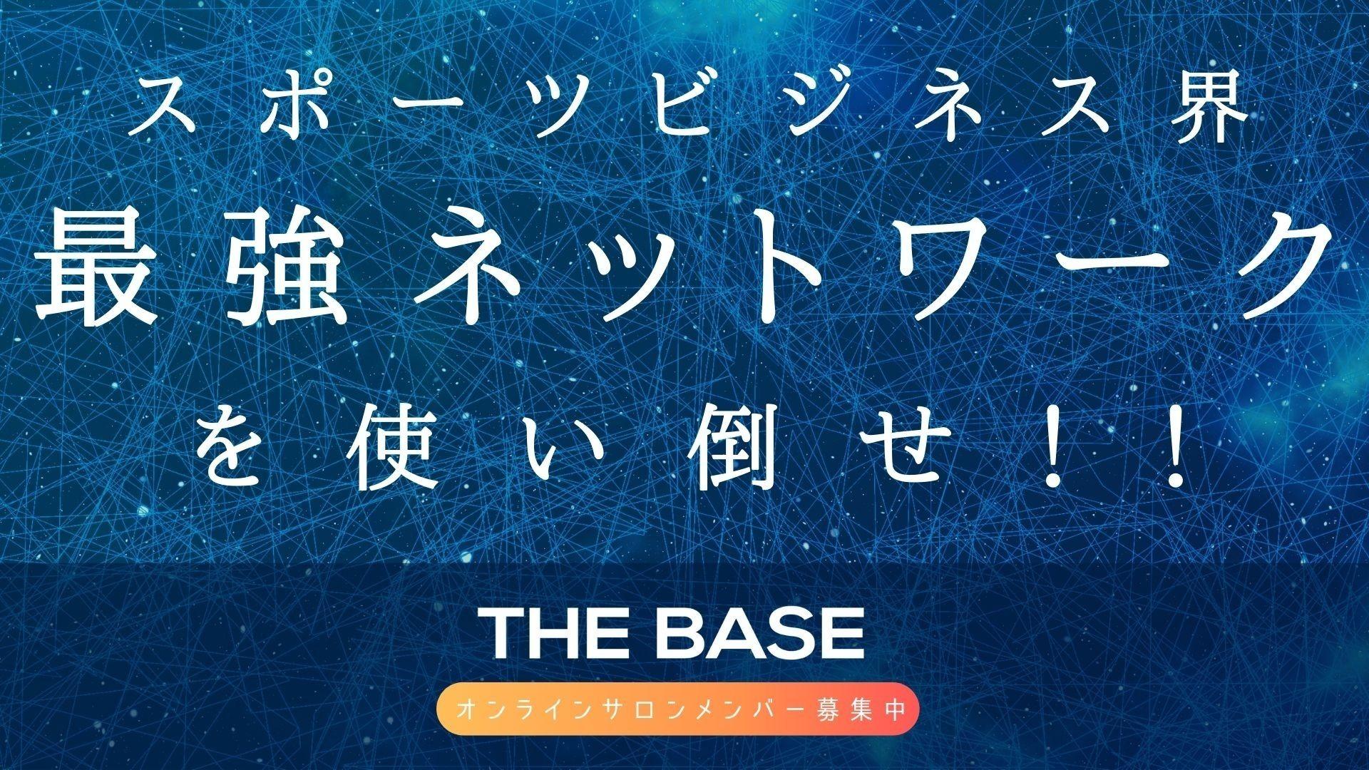 スポーツビジネスアカデミー | THE BASE