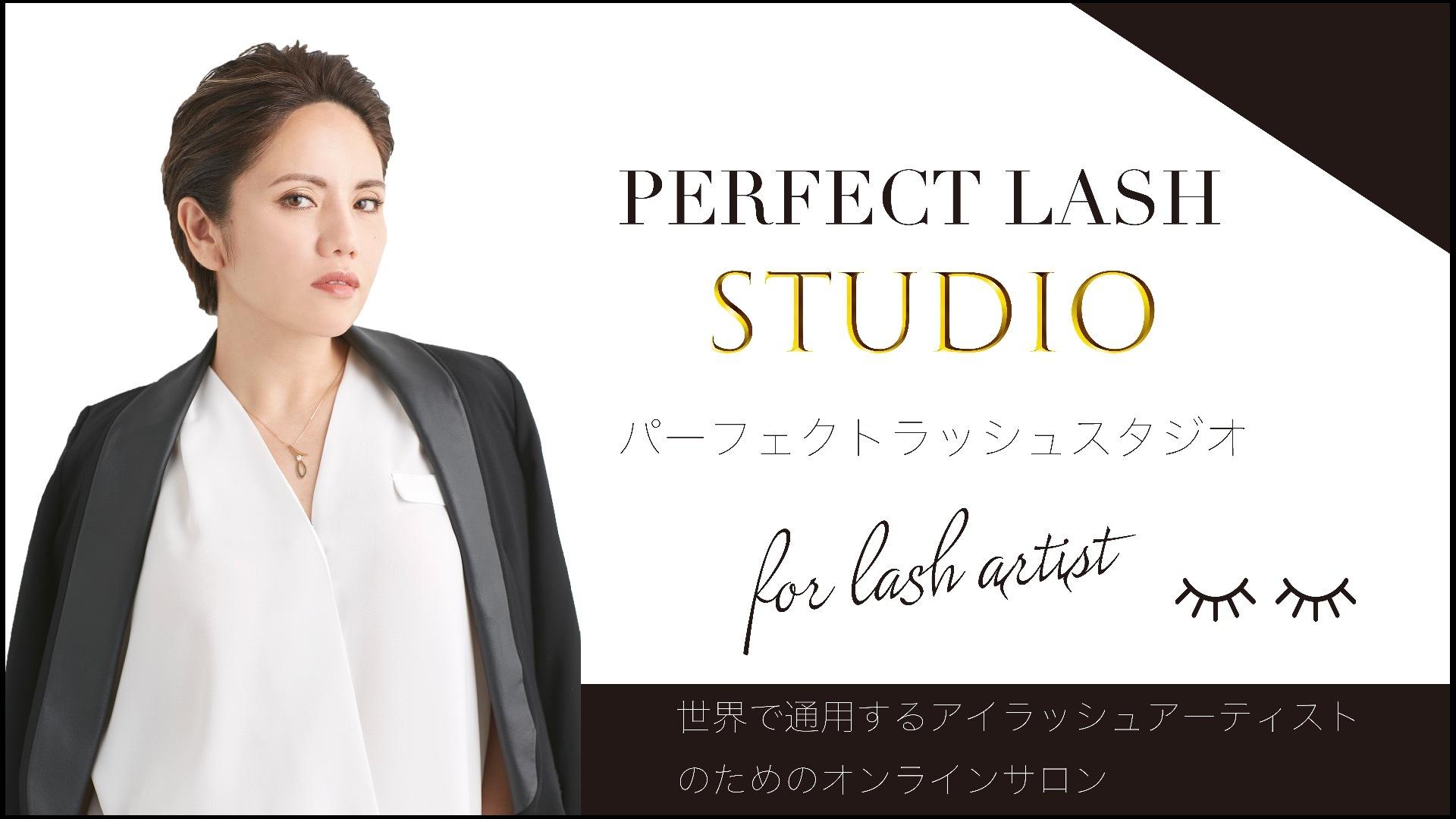 大須賀明美 - まつ毛エクステンションの全てがわかるサロン #lashboss - DMM オンラインサロン