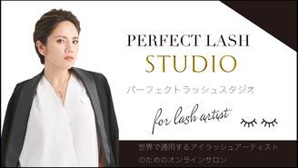 まつ毛エクステンションの全てがわかるサロン #lashboss 大須賀明美