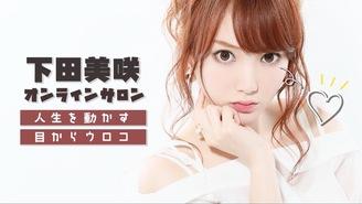 下田美咲サロン〜人生を動かす目からウロコ〜 下田美咲