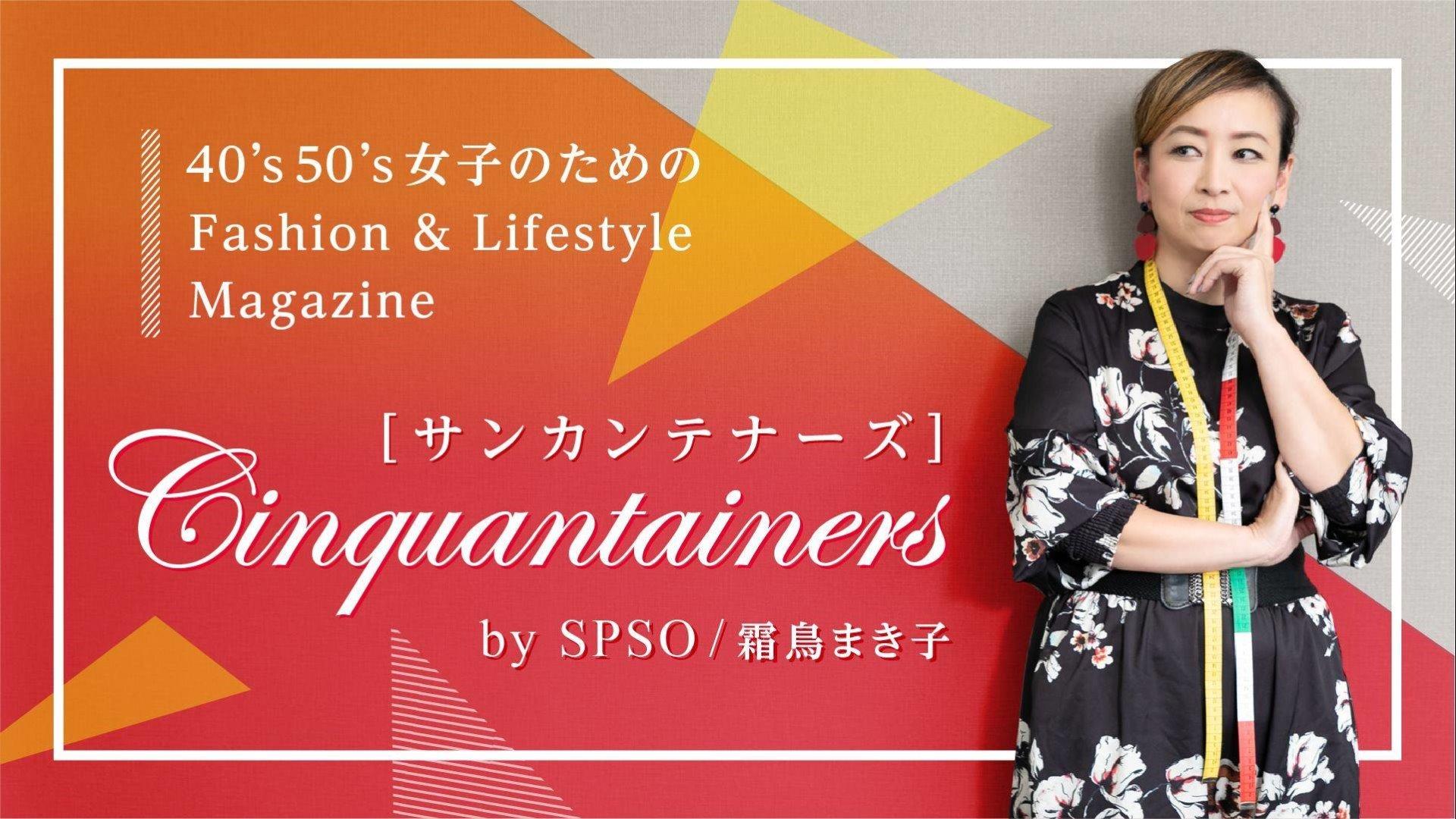 40代50代ファッション&ライフマガジン「サンカンテナーズ」
