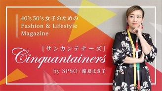 40代50代ファッション&ライフマガジン「サンカンテナーズ」 霜鳥まき子((株)SPSOパーソナルスタイリスト)