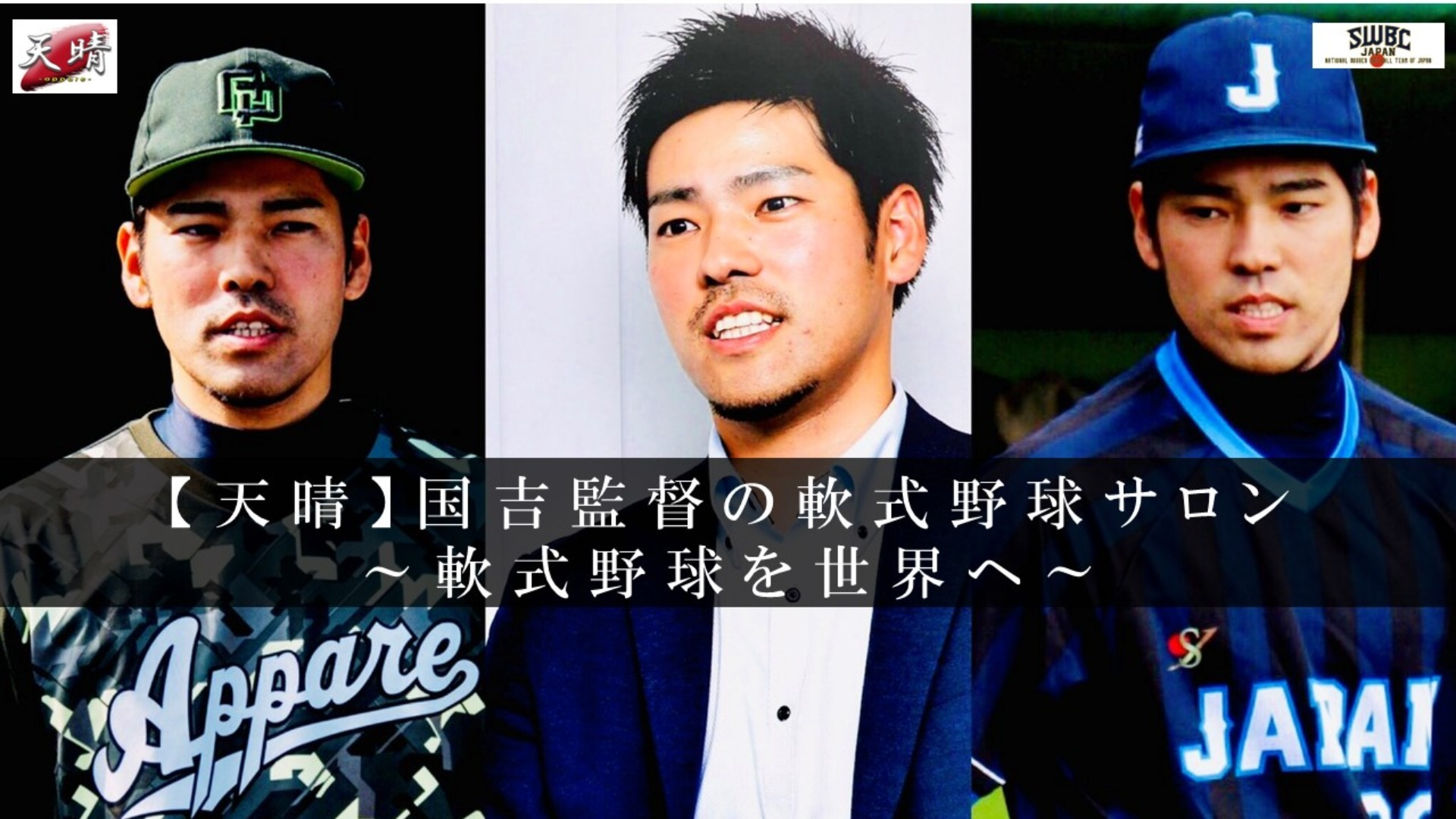 クニヨシ監督の野球ラボ~軟式を世界へ~