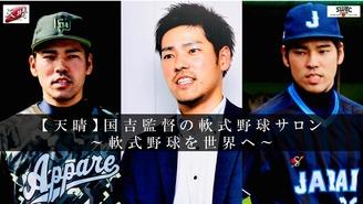 クニヨシ監督の野球ラボ~軟式を世界へ~ 【天晴・SWBC】国吉監督
