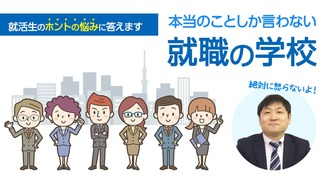 「本当のこと」しか言わない就職の学校 曽和先生は、昔はリクルートやベンチャー企業の人事責任者として活躍して、今は人事コンサルタントでテレビや雑誌のコメンテーターとしても登場しています。