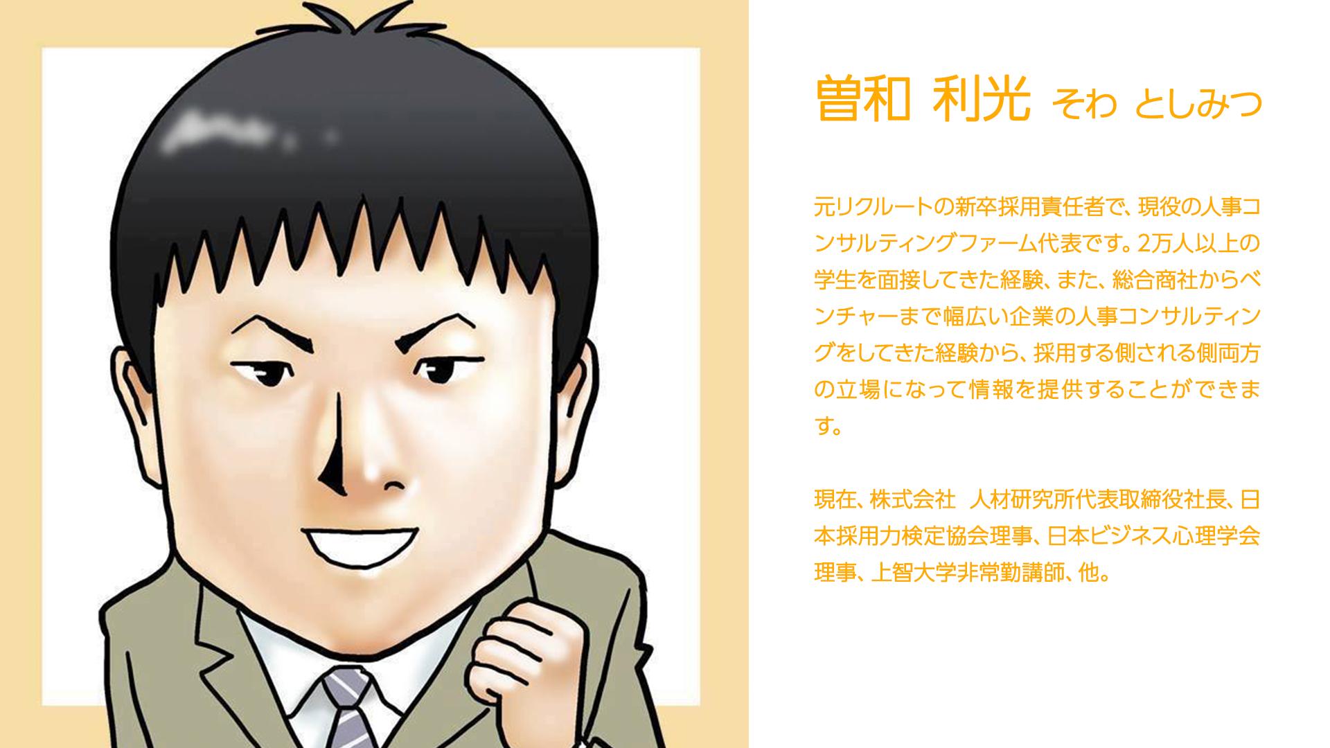 曽和先生は、昔はリクルートやベンチャー企業の人事責任者として活躍して、今は人事コンサルタントでテレビや雑誌のコメンテーターとしても登場しています。