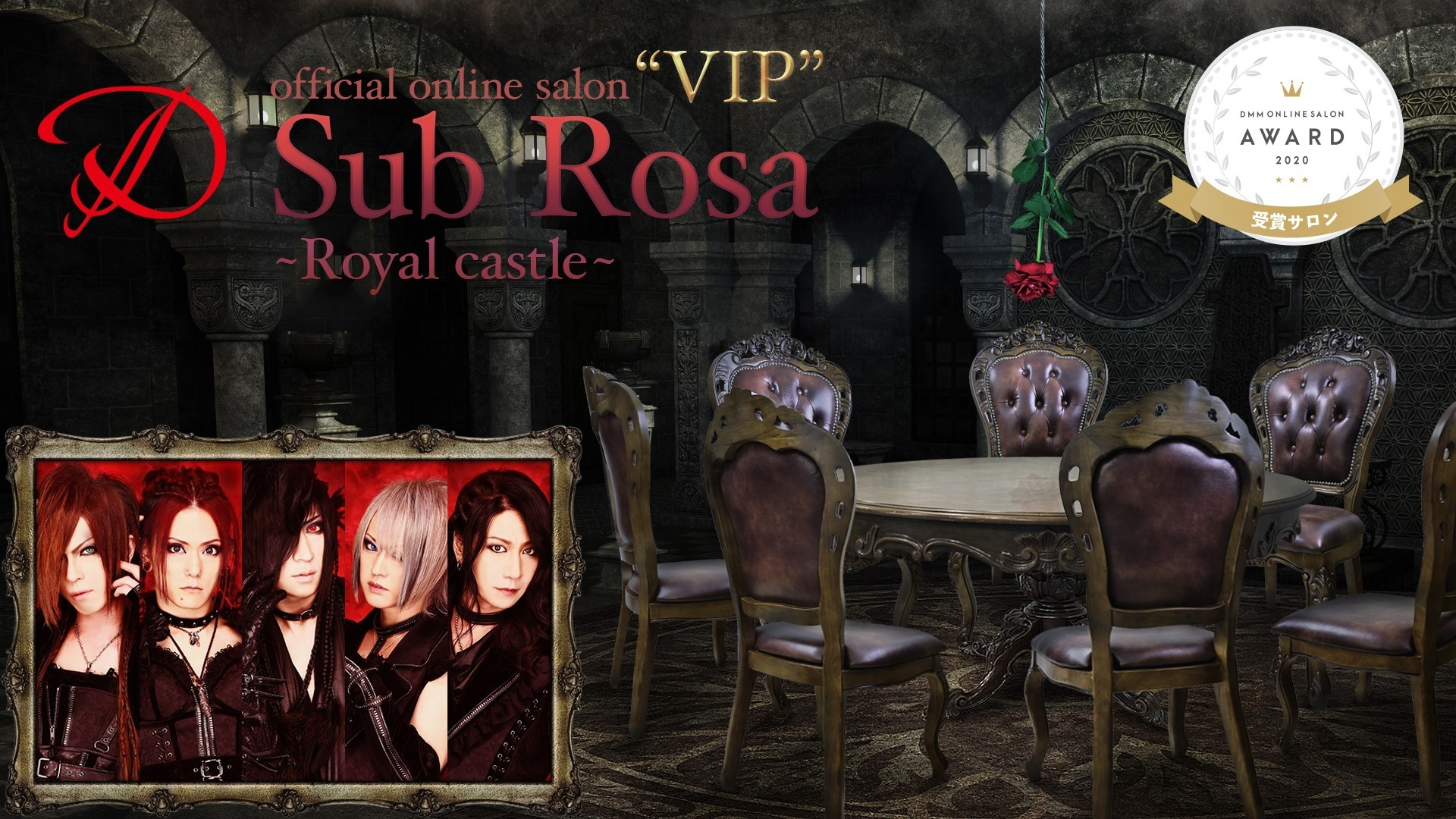 "D ""VIP"" Sub Rosa ~Royal castle~"