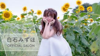 白石みずほ Official Salon 白石みずほ