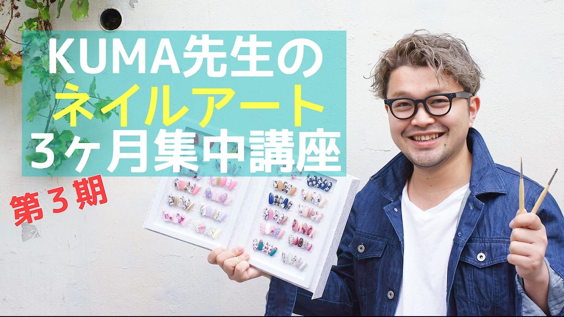 【第3期】 KUMA先生のネイルアート3ヶ月集中講座