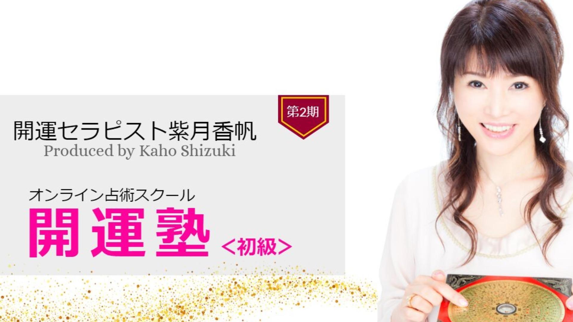 紫月香帆の占術オンラインスクール「開運塾」 九星気学風水 初級編