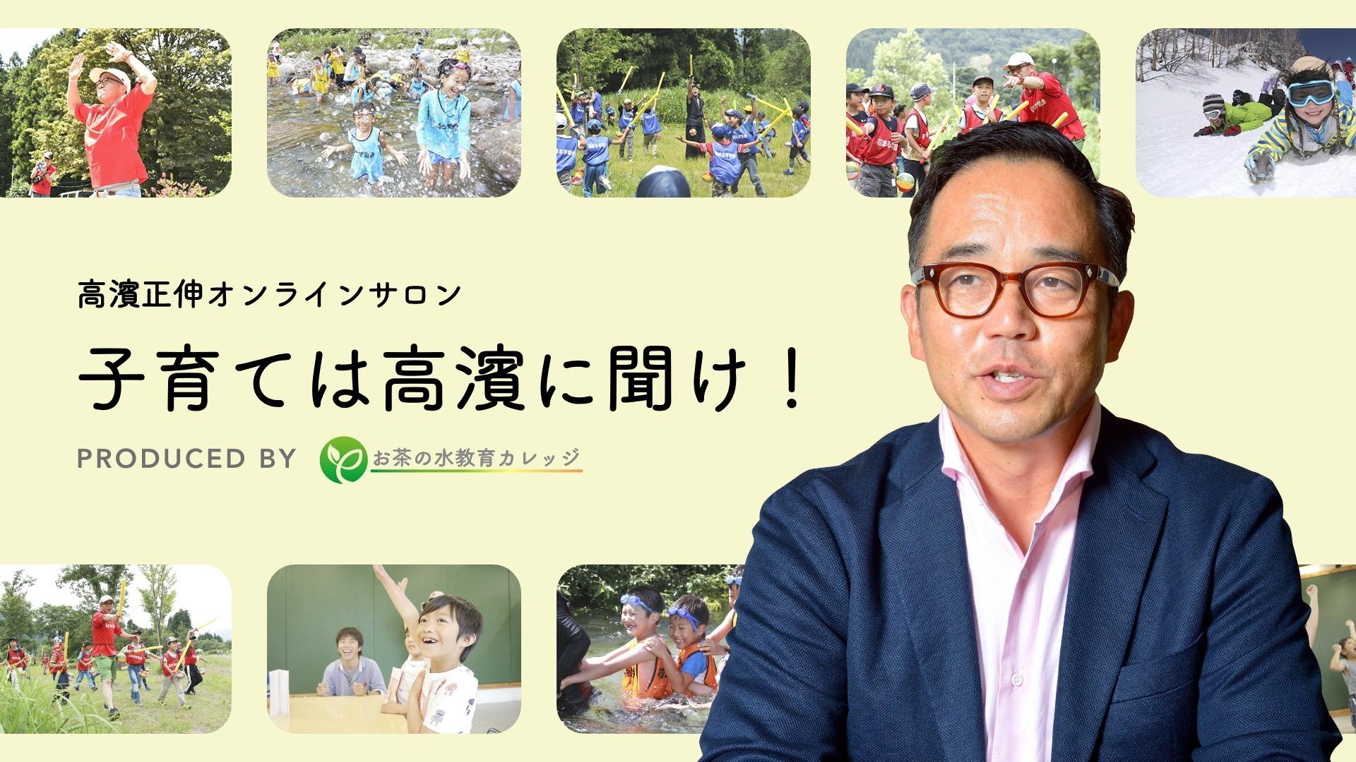 高濱正伸オンラインサロン「子育ては高濱に聞け!」
