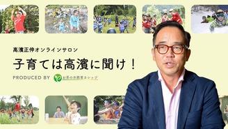 高濱正伸オンラインサロン「子育ては高濱に聞け!」 高濱正伸