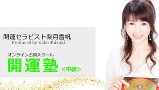 紫月香帆の占術オンラインスクール「開運塾」 九星気学風水 中級編 紫月香帆 KAHO SHIZUKI
