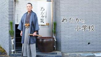 赤峰幸生の「めだかの小学校」 FORZA STYLE(フォルツァ スタイル)