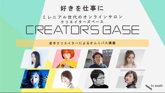 CREATOR'S BASE|2019年3月入会者専用ページ 株式会社テレビ朝日