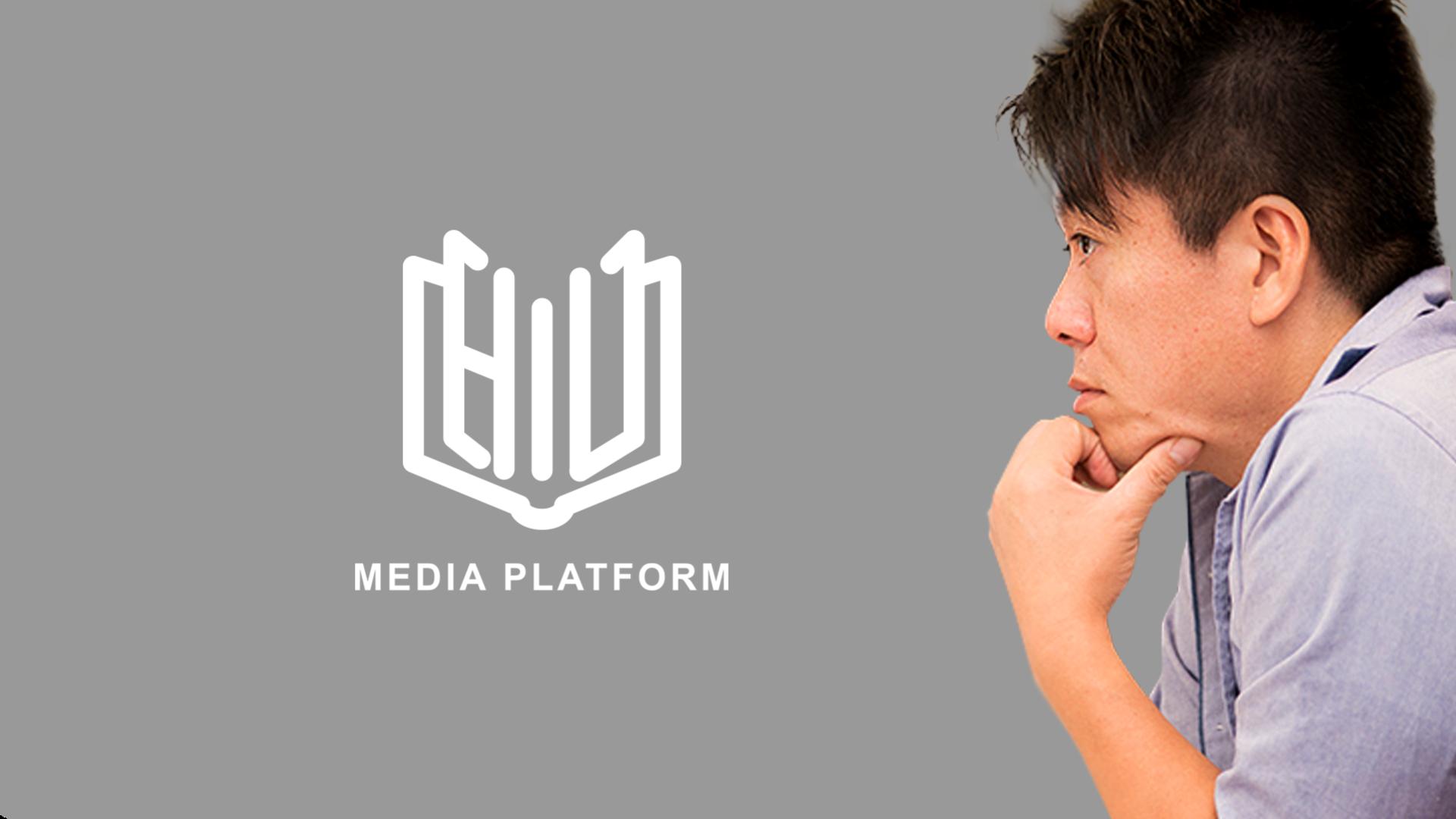 HIUメディアプラットフォーム