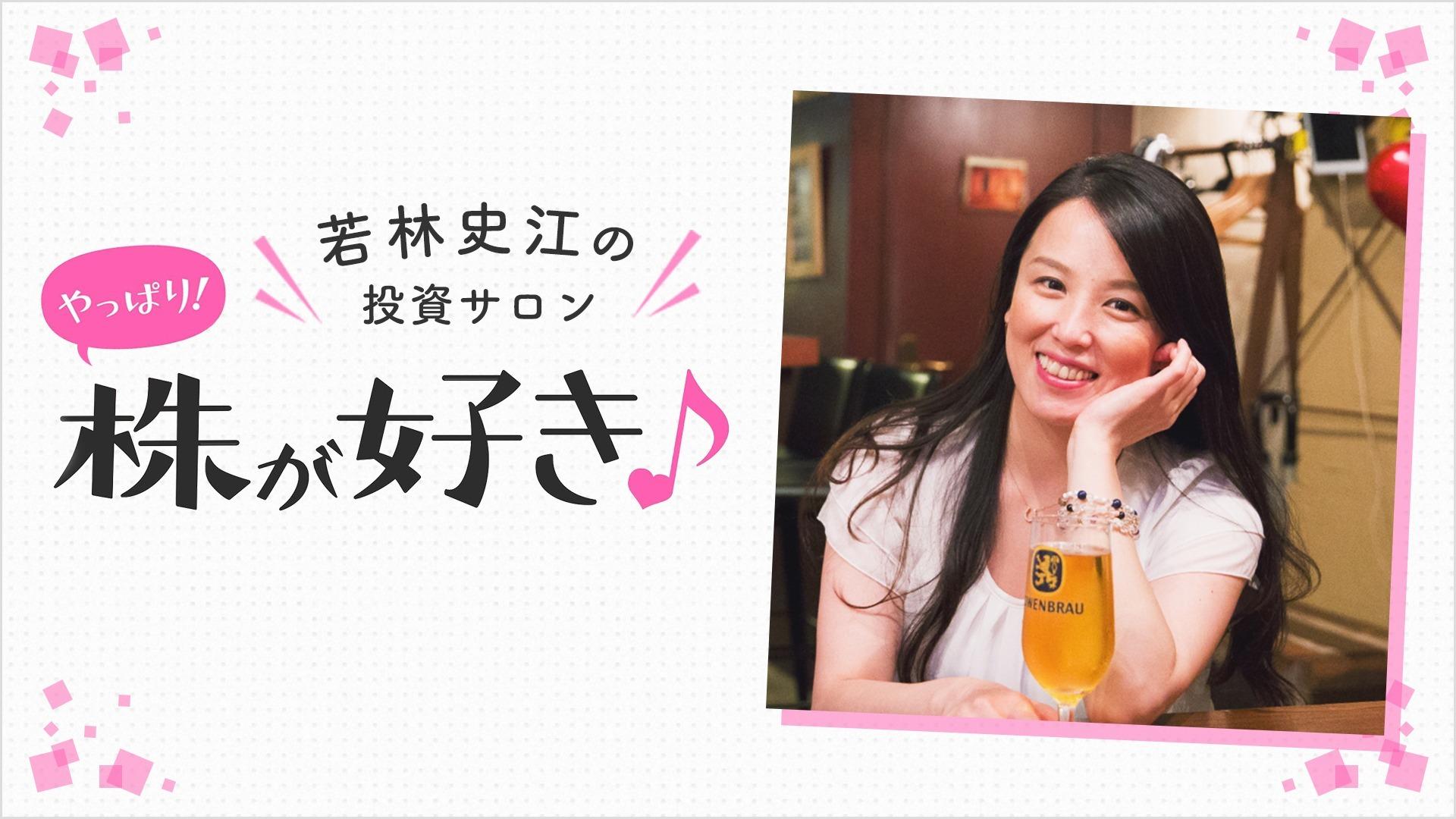 若林史江、hina(ヒナ) - 若林史江とhinaの投資サロン やっぱり株が好き♪ - DMM オンラインサロン