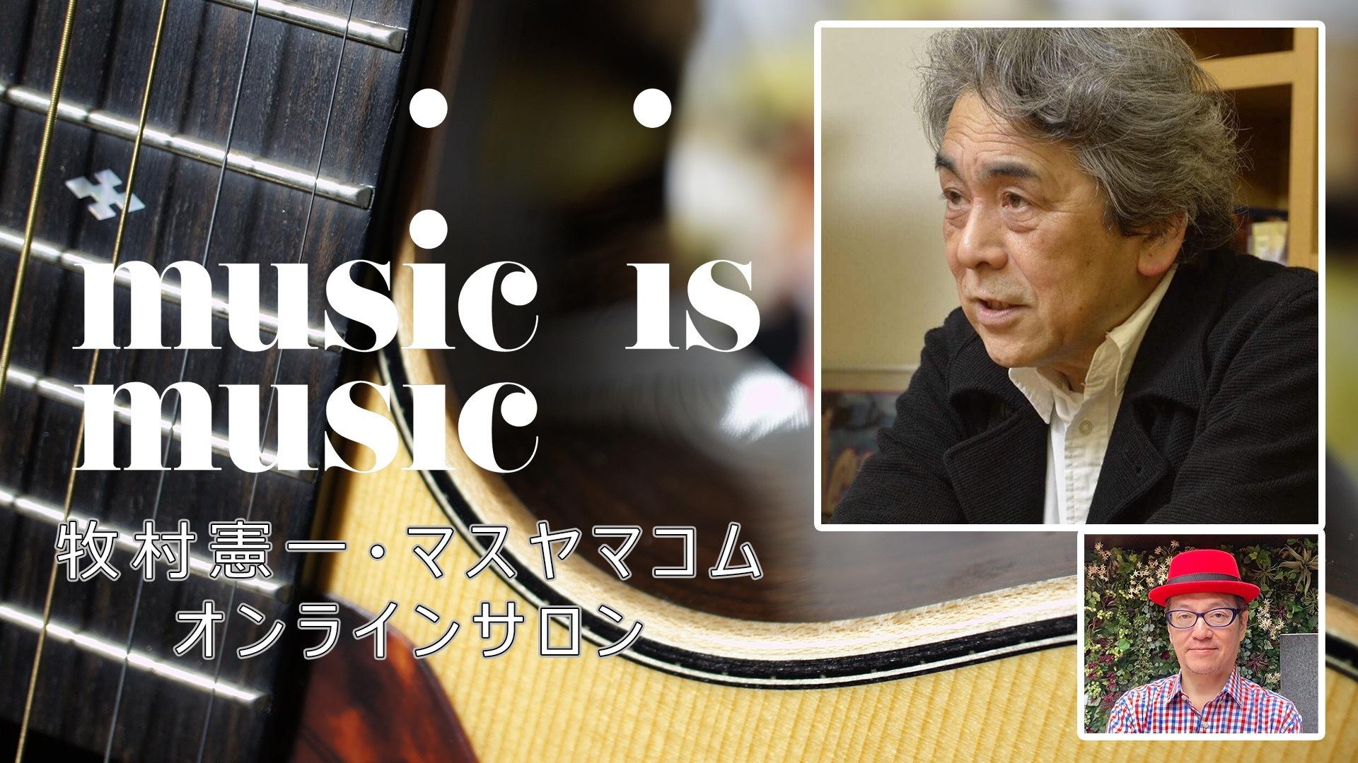 music is music 牧村憲一/マスヤマコム オンラインサロン