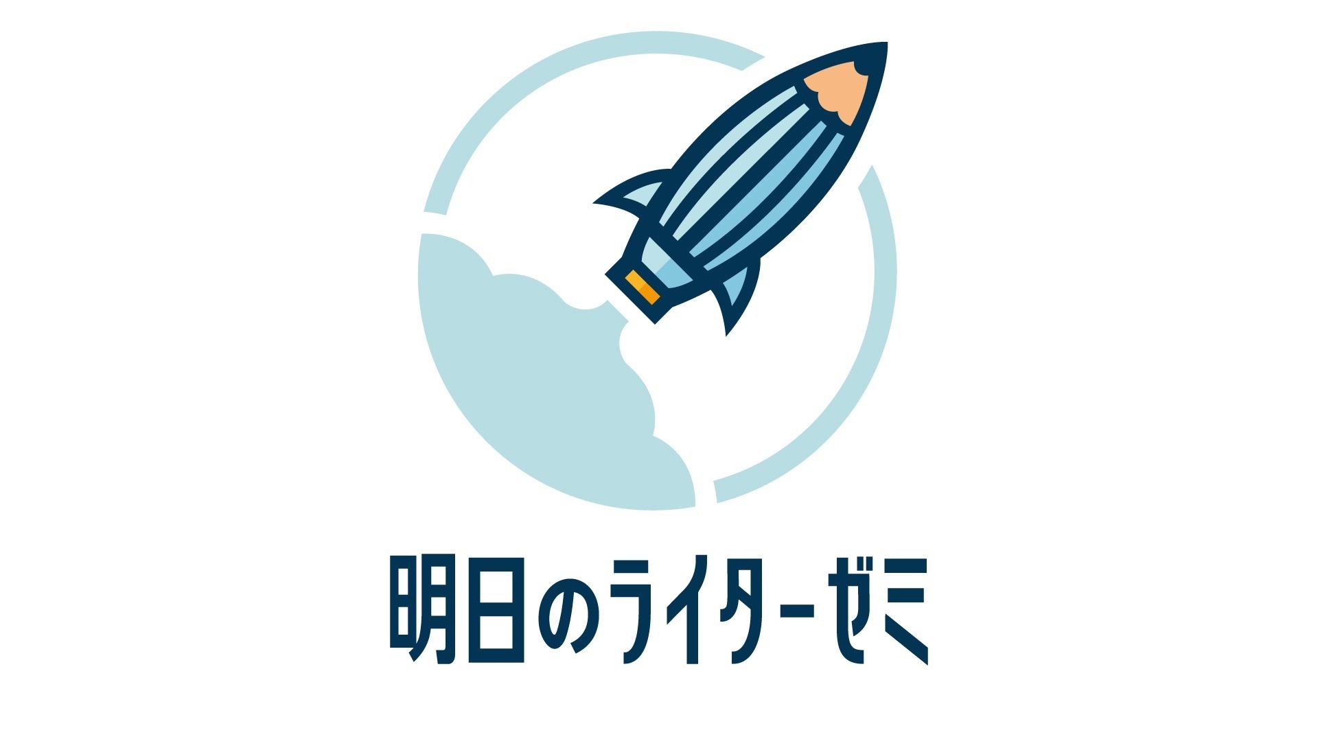 西島知宏 - 明日のライターゼミ - DMM オンラインサロン
