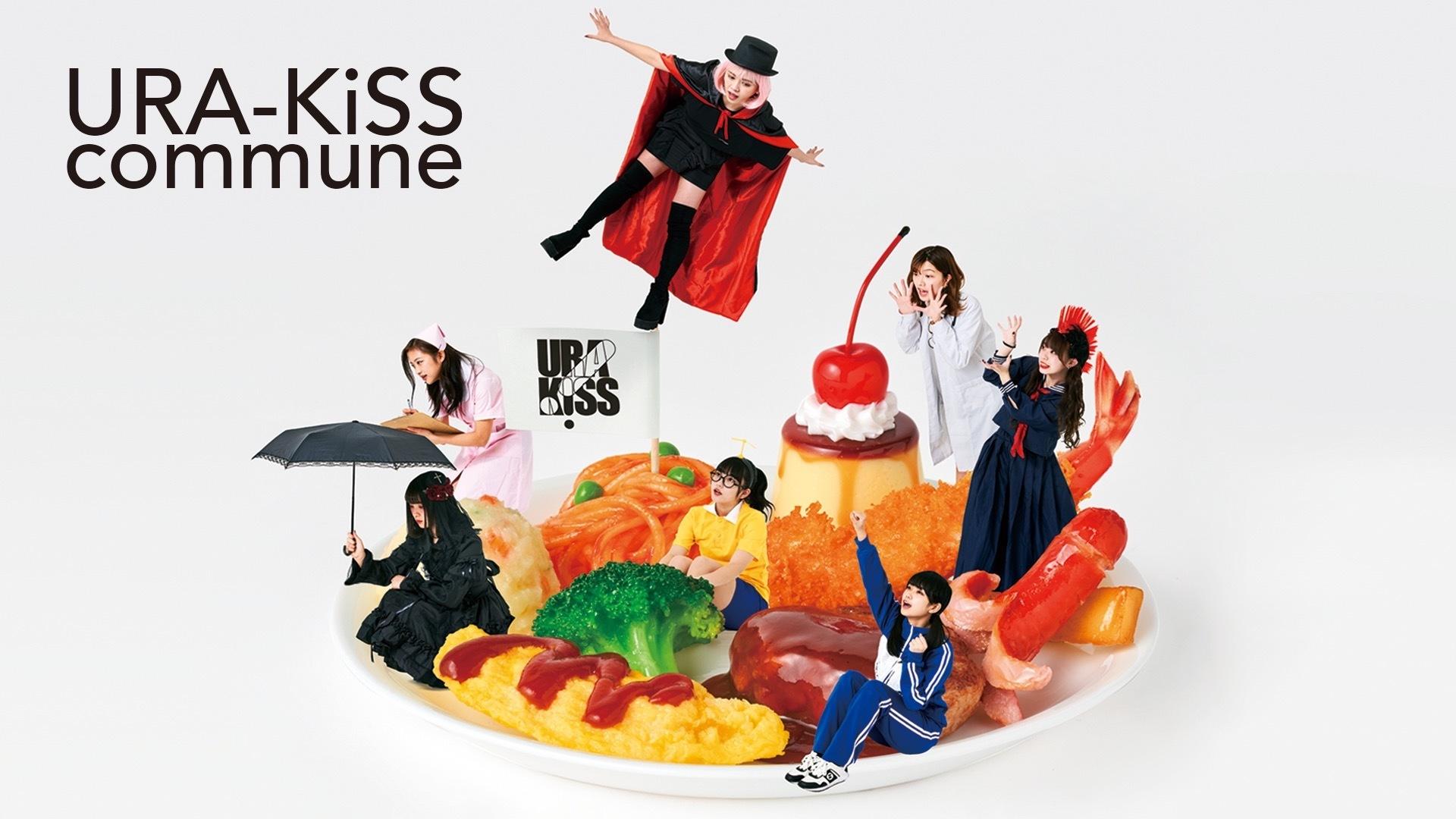 うらこみゅ~URA-KiSS Commune~ URA-KiSS(うらきす)