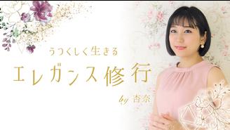 うつくしく生きるエレガンス修行 by 杏奈 杏奈