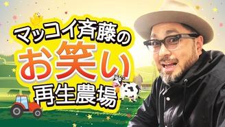 マッコイ斉藤のお笑い再生農場 マッコイ斉藤
