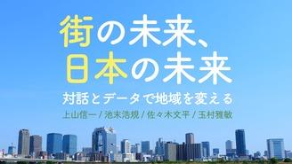 「街の未来、日本の未来――対話とデータで地域を変える」 上山信一(慶應大学総合政策学部教授)
