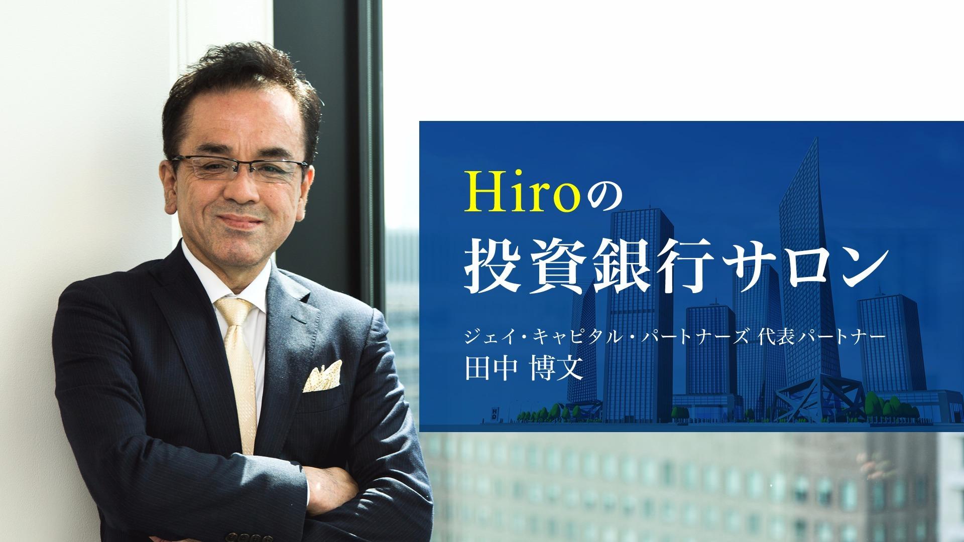 田中 博文 - Hiroの投資銀行サロン - DMM オンラインサロン