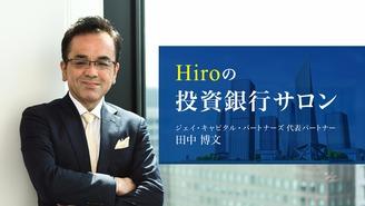 Hiroの投資銀行サロン 田中 博文