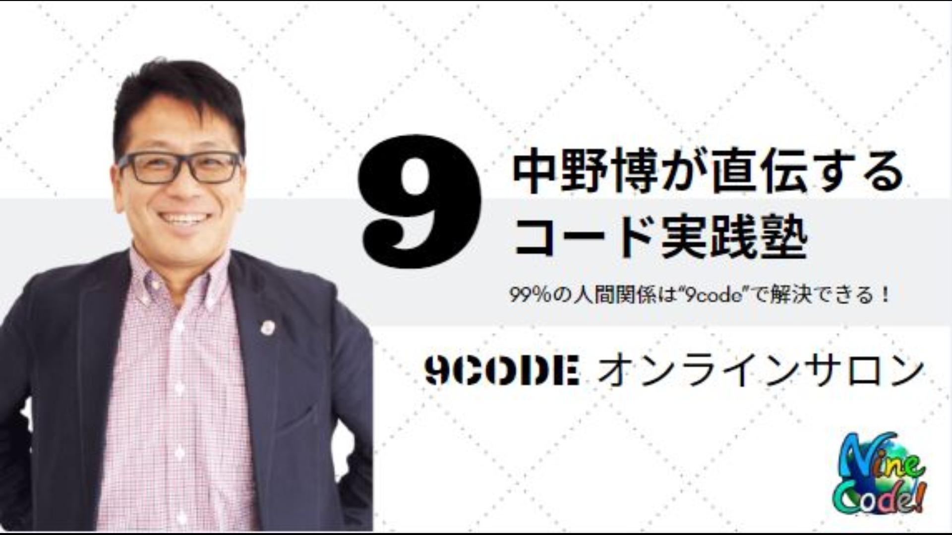 中野博が直伝する「9code実践塾」