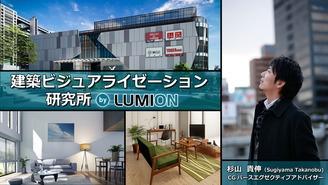 建築ビジュアライゼーション研究所 | 3ヶ月限定 杉山貴伸