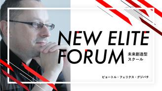 NEW ELITE FORUM〜未来を創造する〜 ピョートル・フェリクス・グジバチ