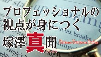 プロフェッショナルの視点が身につく 塚澤真聞(しんぶん) 株式会社51コラボレーションズ