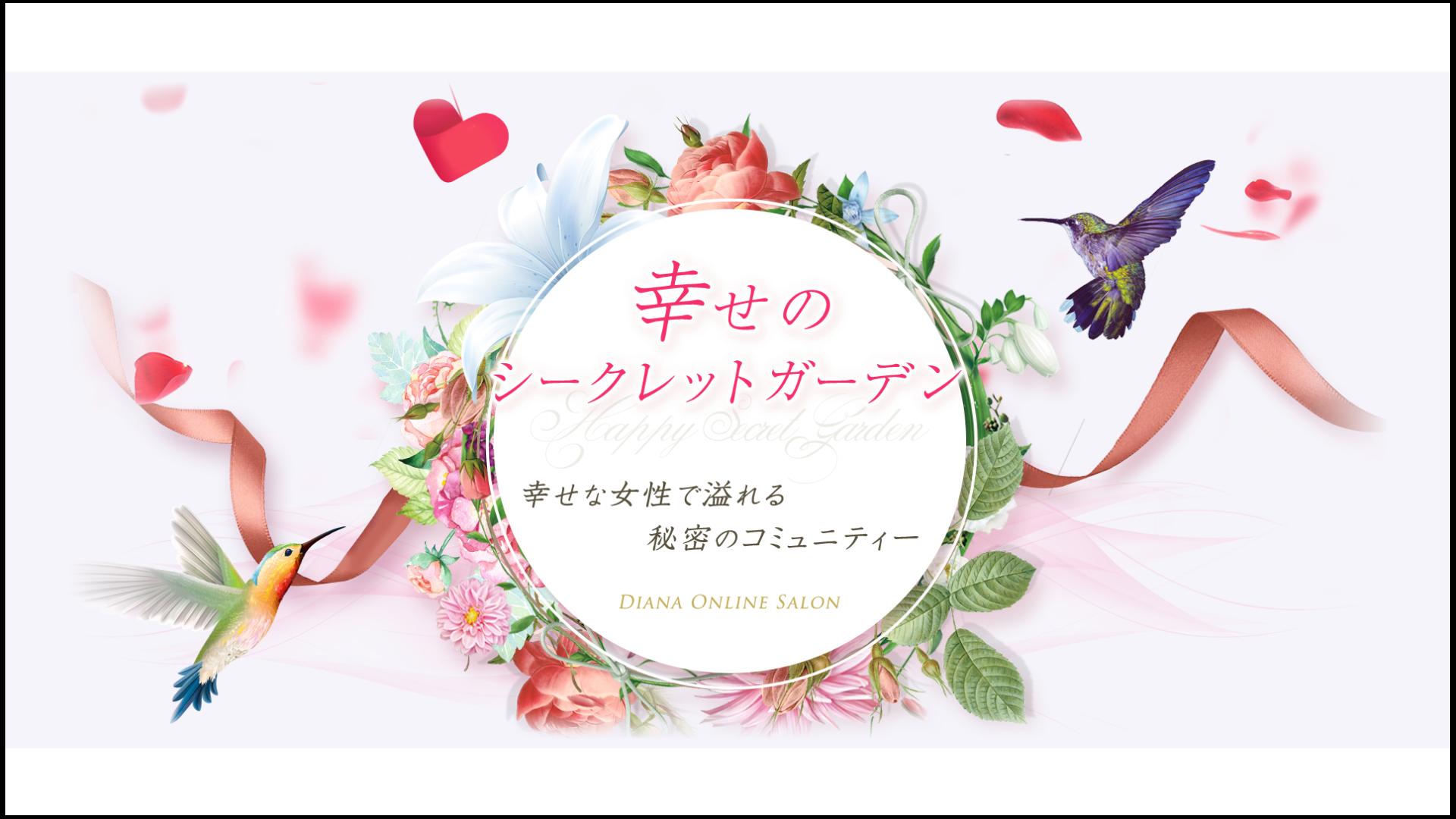 幸せのシークレットガーデン〜幸せな女性で溢れる秘密のコミュニティー〜