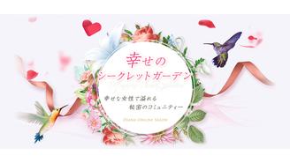 幸せのシークレットガーデン〜幸せな女性で溢れる秘密のコミュニティー〜 ディアナ