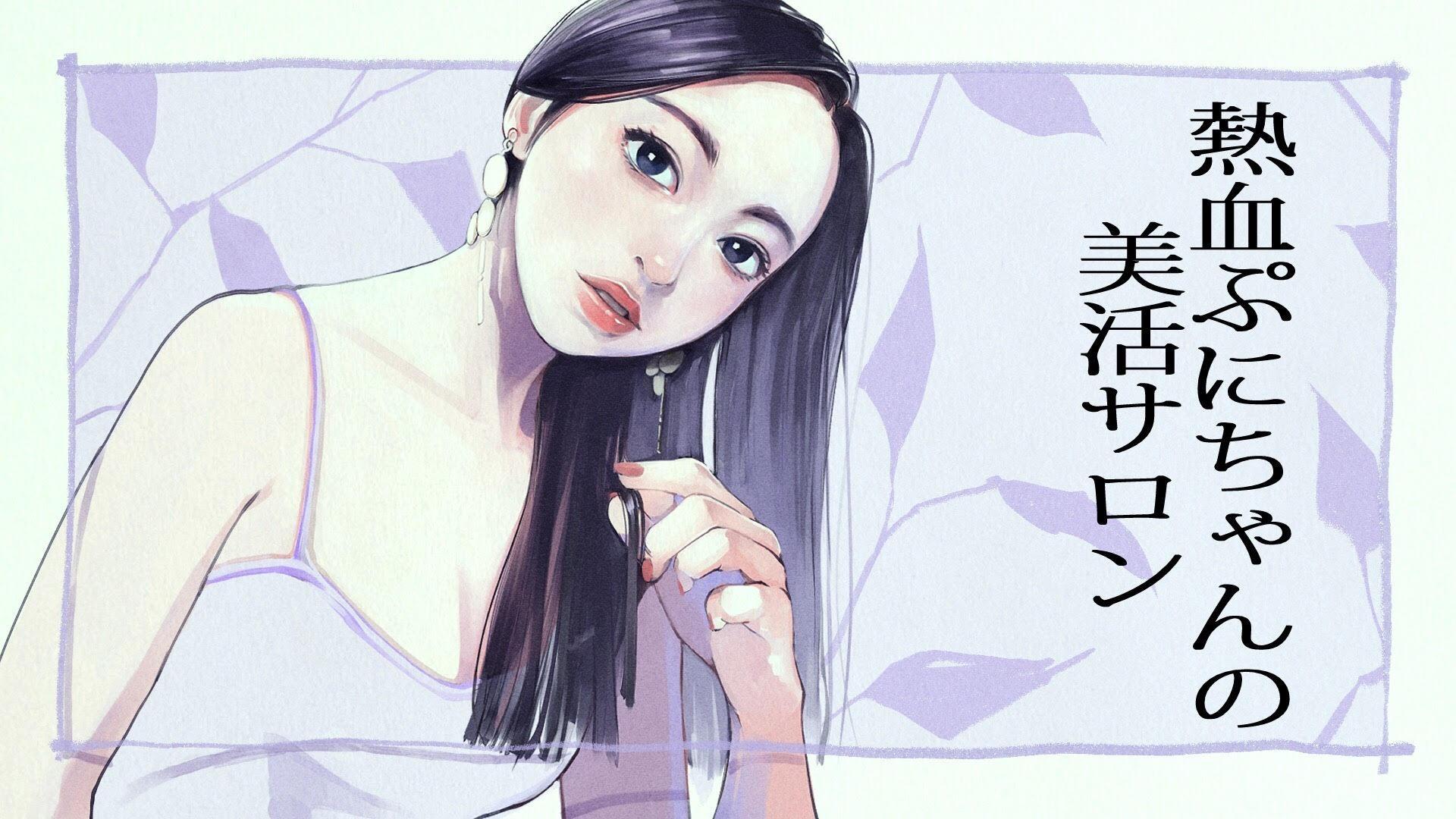 ぷにちゃん - 熱血!ぷにちゃんの美活サロン - DMM オンラインサロン