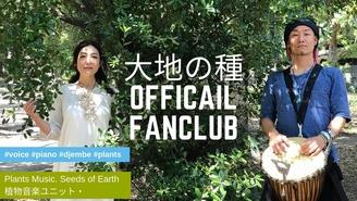 植物音楽ユニット・大地の種 OFFICIAL FANCLUB 植物音楽ユニット・大地の種/Plants music.Seeds of Earth