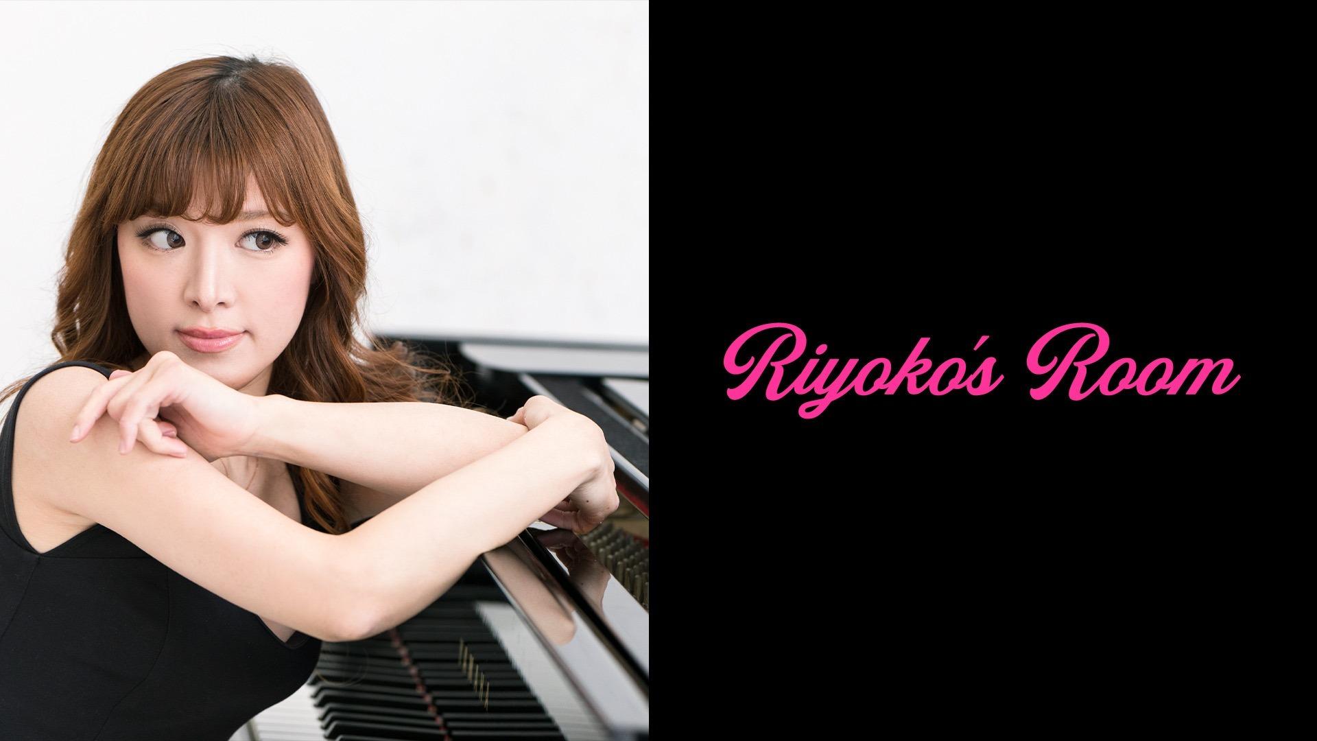 高木里代子 - Riyoko's Room - DMM オンラインサロン