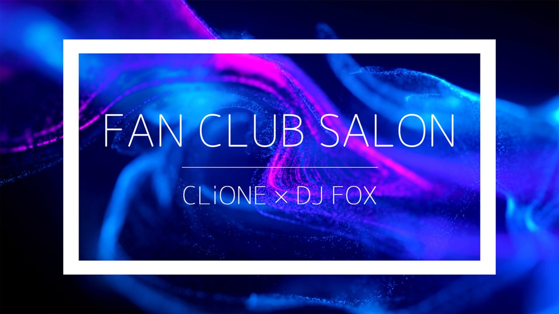 CLiONEとキツネDJの「FAN CLUB SALON」