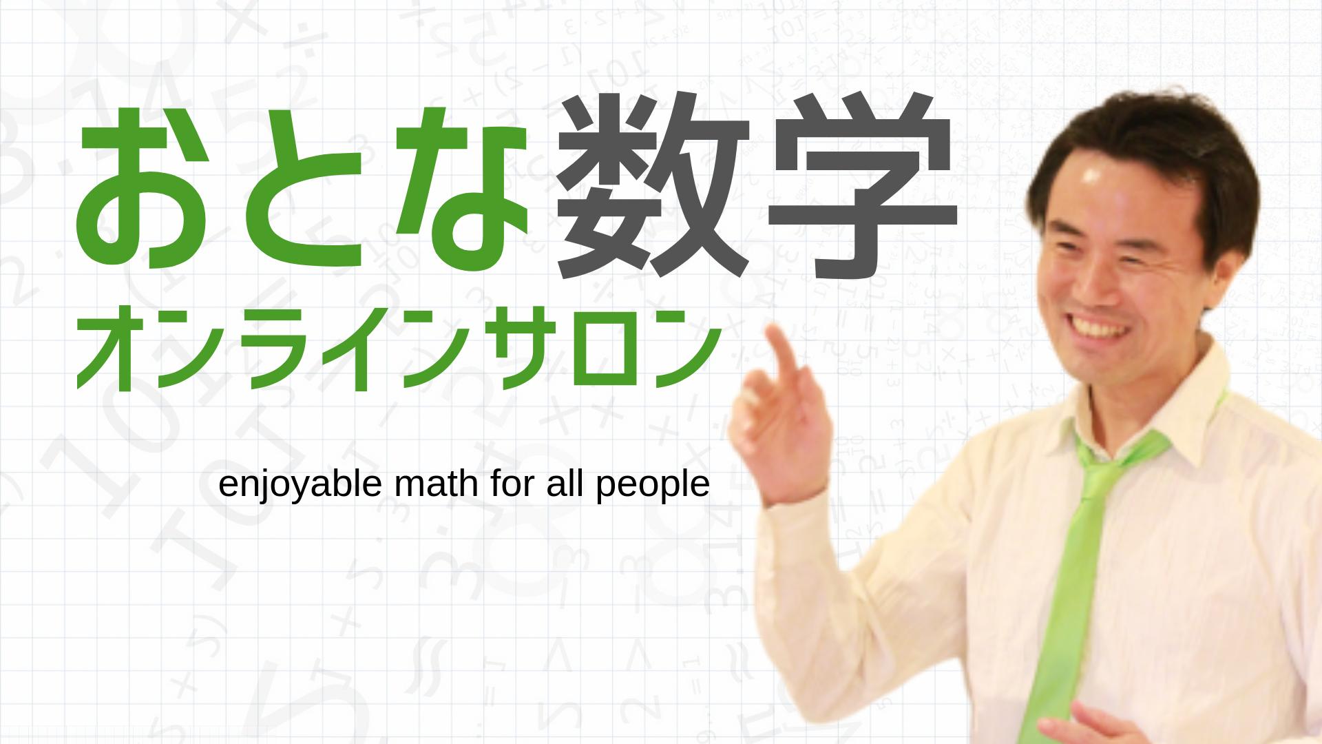おとな数学オンラインサロン