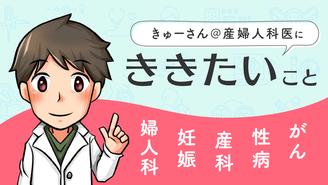 きゅーさん@産婦人科医にききたいこと きゅーさん@産婦人科医