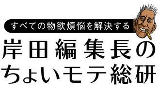 岸田編集長のちょいモテ総研 岸田一郎